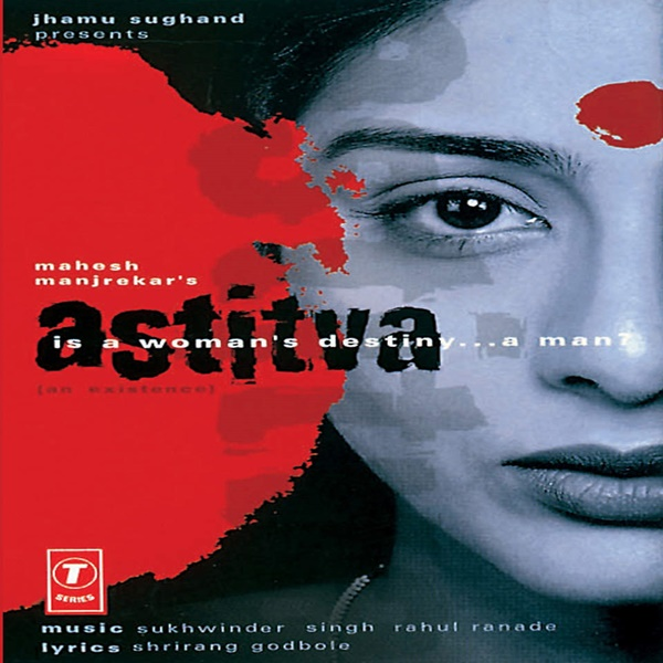 Download Astitva Movie Songs Pagalworld